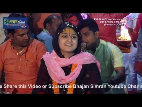 Madhavi Sharma ji  Bhajan || Ladli Adbudh Najara Tere Barsane me hai || Shyam kirtan | Bhajan Simran