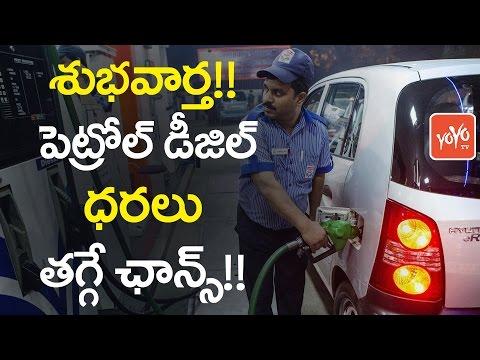 శుభవార్త !! పెట్రోల్, డీజిల్ ధరలు తగ్గే ఛాన్స్ !! | Petrol and Diesel  Prices May Slash | YOYO TV