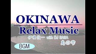 沖縄音楽リラックスBGMを沖縄の三線で演奏。Okinawa Japan relax music....
