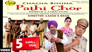 CHACHA BISHNA l PATHI CHOR l LATEST PUNJABI MOVIE 2018 l NEW PUNJABI FULL ONLINE MOVIES 2018