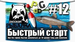 Русская Рыбалка 4 Как быстро прокачаться до 20 уровня #12 ФИНАЛ пробуем Матч