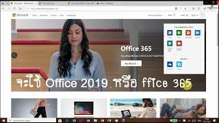 รีวิว Office 365 และ Office 2019 จะใช้ตัวไหนดี