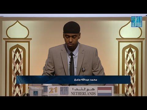 محمد عبدالله جامع - هولندا | MOHAMED ABDULLAHI JAMA - NETHERLANDS