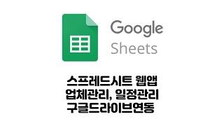 스프레드시트 웹앱 업체관리,일정관리,구글 드라이브 연동