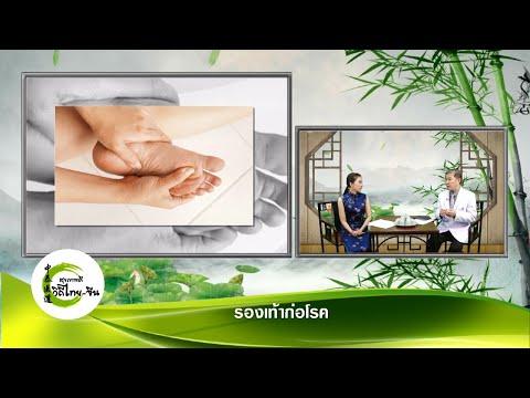 EP.266 - รองเท้าก่อโรค โดย พจ.วิวัฒน์ จงหมายลักษณ์