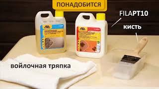 Fila PT 10 защитное средство для терракоты Fila PS 87 очистка поверхности