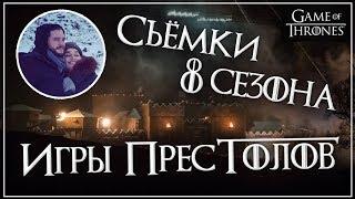 Джон и Дейнерис в Исландии / Винтерфелл / Новости по 8 сезону Игры престолов