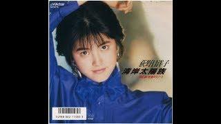1987年3月リリース 荻野目洋子さんの「湾岸太陽族」を歌ってみました~...