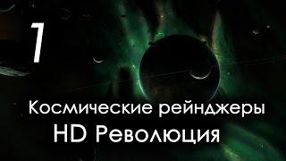 КР HD: 1 серия [Обучение](Первый эпизод нового прохождения рейнджеров от 02.03.16 смотреть тут: ..., 2013-05-05T09:48:08.000Z)
