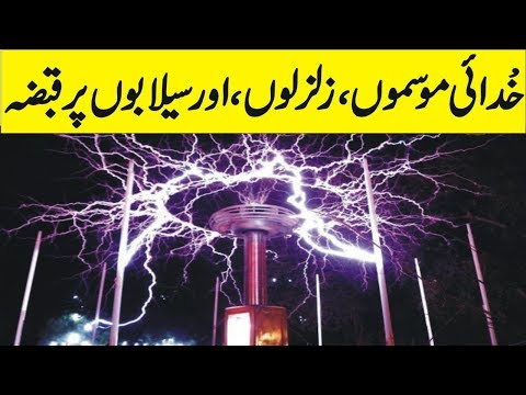 Haarp Project Documentary in Urdu -  How Haarp Weather Control Works
