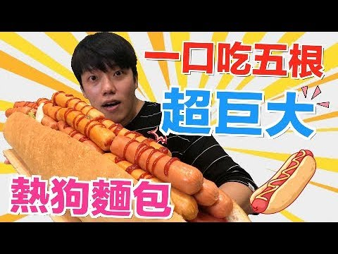 【狠愛演】一口吃五根,超巨大熱狗麵包「重達五公斤」