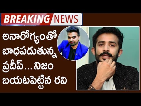 Anchor Pradeep Health Condition | Why Anchor Pradeep Disappears From TV Shows | Tollywood Nagar thumbnail