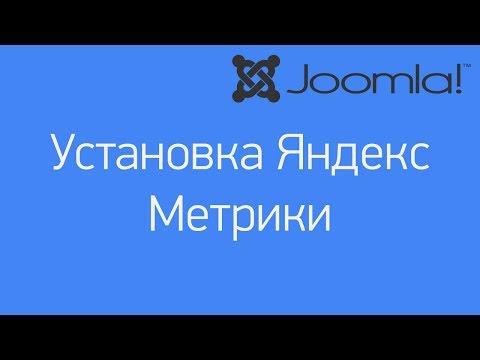 Установка Яндекс Метрики на сайт Joomla 3