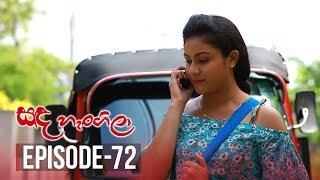 Sanda Hangila | Episode 72 - (2019-04-04) | ITN Thumbnail
