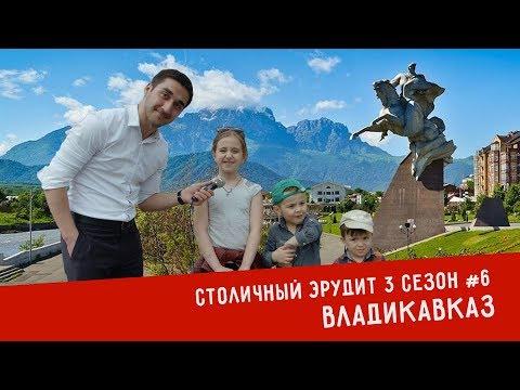 [RevoTV] - Столичный Эрудит во Владикавказе L Северная Осетия