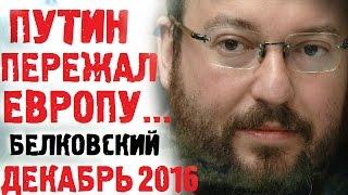 Станислав Белковский декабрь 2016 Новое интервью. Станислав Белковский Последнее о ...