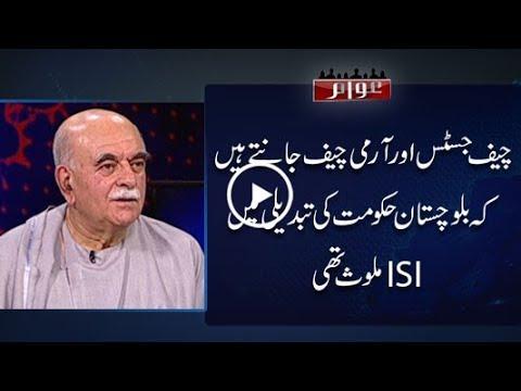 CapitalTV;Balochistan Government was