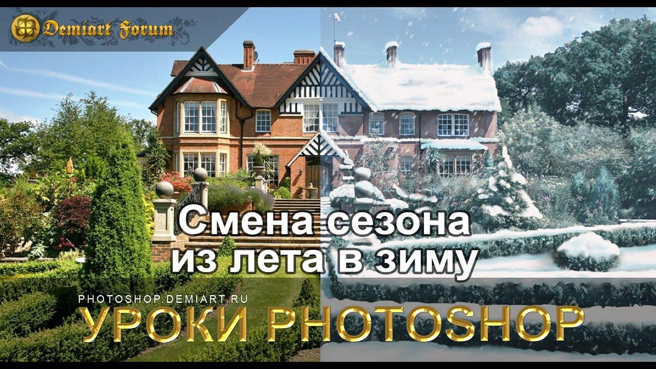 Меняем фотографию из лета в зиму. Уроки Photoshop.