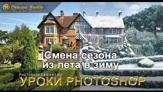 Смена сезона из лета в зиму. Уроки Photoshop.