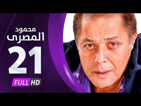مسلسل محمود المصري حلقة 21 HD كاملة