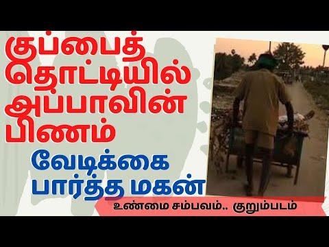 குப்பை மனசெல்லாம்...    விருது பெற்ற தமிழ் குறும்படம்...  KUPPAI MANASELLAM (TAMIL SHORT FILM)