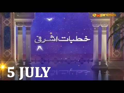 Khutbat e Ashrafi - Subhan Ramzan | 5 July 2016 | Express Entertainment
