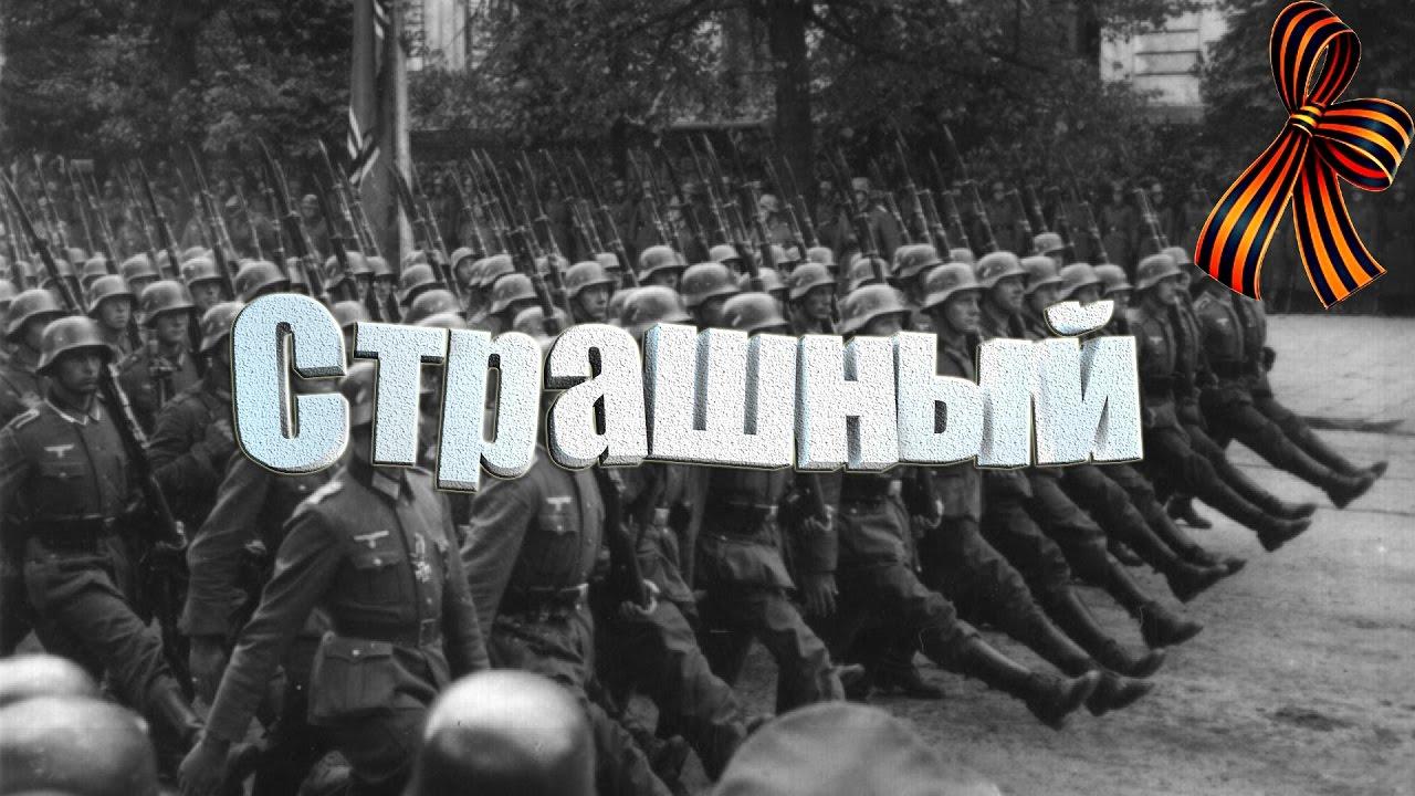 ОЧЕНЬ СТРАШНЫЙ ВОЕННЫЙ ФИЛЬМ!