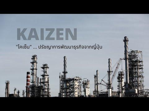 KAIZEN คืออะไร ทำความรู้จักกับไคเซ็นได้ในคลิปนี้ #KAIZEN #ไคเซ็น #ปรัชญาธุรกิจจากญี่ปุ่น