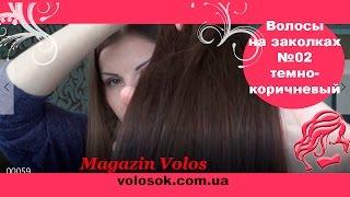 Волосы на заколках Херсон 50 см 8 пр №02. Доставка в Херсон(, 2017-05-06T17:18:15.000Z)