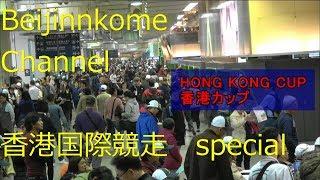 2017 香港国際競走 香港カップ HONG KONG CUP