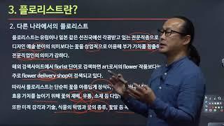 [한국심리교육협회]플로리스트전문가 1강. 플라워디자인,…