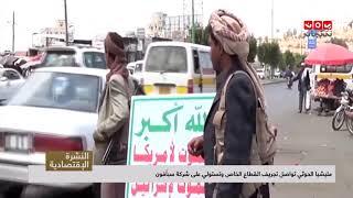 مليشيا الحوثي تواصل تجريف القطاع الخاص وتستولي على شركة سبأفون