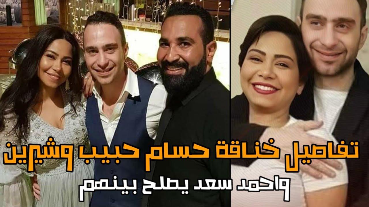 تفاصيل خلافات شيرين عبد الوهاب وحسام حبيب ودور احمد سعد ف رجوعهم