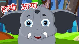 Haathi Aaya Haathi Aaya - Hindi Poems for Nursery