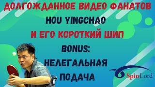 🏓долгожданное видео фанатов👀HOU YINGCHAO и его короткий шип🔥💯bonus: нелегальная подача👍