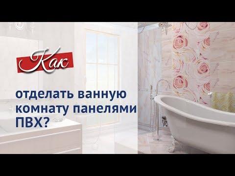 видео: Отделка ванной панелями ПВХ