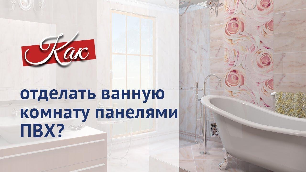 Какую ванну лучше выбрать и купить? - YouTube
