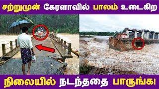 சற்றுமுன் கேரளாவில் பாலம் உடைகிற நிலையில் நடந்ததை பாருங்க! | Tamil News | Tamil Seithigal