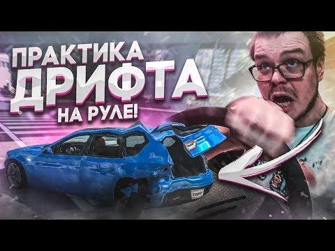 ПРАКТИКА ДРИФТА НА РУЛЕ! (BEAM NG DRIVE)
