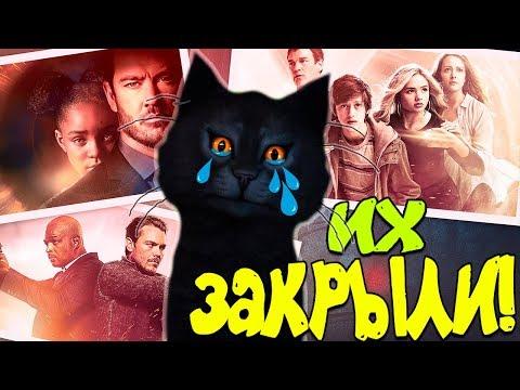 Список Закрытых Сериалов на май 2019 год! | киНОвости
