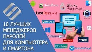 программа для сохранения паролей! Лучший МЕНЕДЖЕР ПАРОЛЕЙ - Sticky Password!