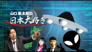電子レンジは宇宙人の技術だった!? 「リバースエンジニアリング」って知ってる? 山口敏太郎の日本大好き#94