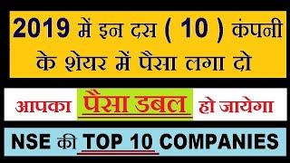 2019 में इन दस (10) कंपनी के शेयर खरीदलो । पैसा डबल हो जाएगा। NSE कि Top company in Hindi by SMkC
