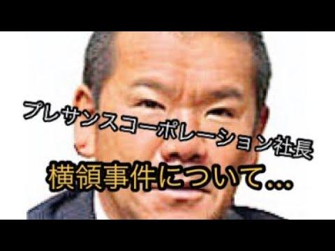 逮捕 プレサンス コーポレーション 社長