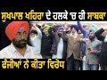 देश के Ex.Army Men ने Sukhpal Khaira के खिलाफ खोला मोर्चा