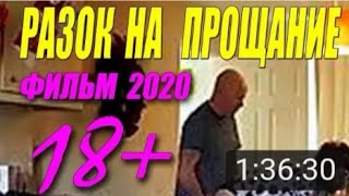 интиимный фильм 2020  РАЗОК НА ПРОЩАНИЕ  Русские мелодрамы 2020 новинки HD 1080P
