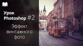 Урок Photoshop #2 - Эффект винтажного фото(Популярность приложений, таких как Instagram, показала огромный спрос на интересные фотоэффекты. Для пользоват..., 2014-08-08T18:32:05.000Z)