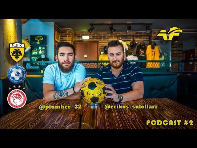 Vidcast #2: Η στάση της ΑΕΚ στην περιβόητη ένσταση και το σήριαλ με τον Tελικό Κύπελλου