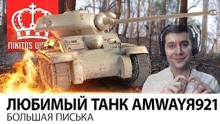 Любимый танк Amwayя921 | Большая Писька