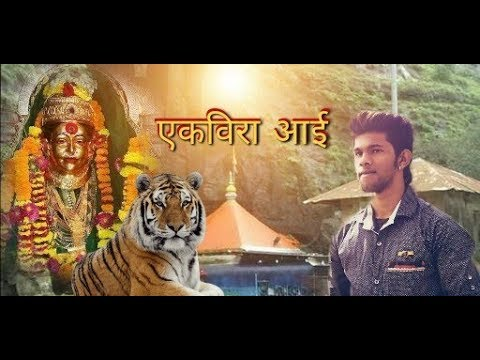 Amhi Hav Agri King Ekvira Aai New Song 2018 HD